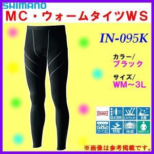 ( 特価50%引 )  シマノ  MC ウォームタイツ WS  IN-095K  WM  ブラック  ( 定形外対応可 ) Ξ|fuga0223