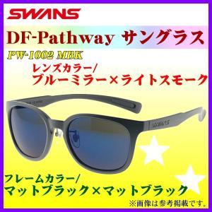 SWANS  スワンズ  DF-パスウェイ サングラス  PW-1002 MBK  フレーム/マット...