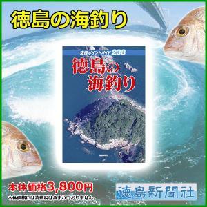 徳島新聞  空撮ポイントガイド238  徳島の海釣り  書籍