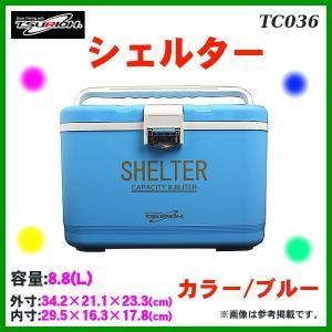 釣王  シェルター  ブルー  8.8L  TC036  クーラーボックス  ЯN|fuga0223