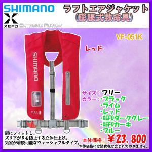 シマノ シマノ  ラフトエアジャケット  (膨脹式救命具)  VF-051K  レッド  フリーサイズ Ξ!