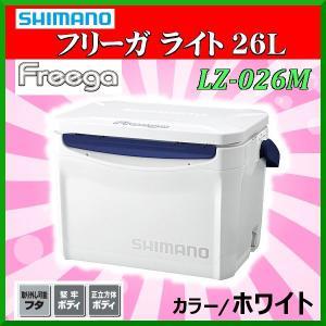 ( 期間限定特価 )  シマノ  フリーガ ライト 26L  LZ-026M  ホワイト  クーラーボックス  Ξ *|fuga0223