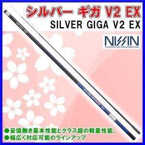 SILVER GIGA V2 EX 鮎竿 (NISSIN) 【KRY】 8.00 (8.00-7.20) 宇崎日新 2WAY支流