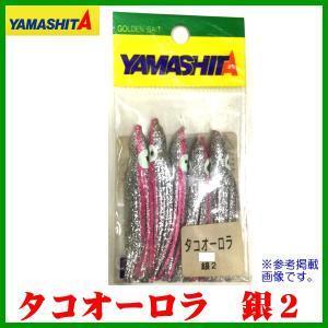 ヤマシタ  タコオーロラ  銀2  シルバー ピンク  2号×5袋  θ6|fuga0223