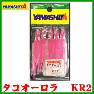 ヤマシタ  タコオーロラ  KR2  ピンク  2号×5袋  θ6|fuga0223