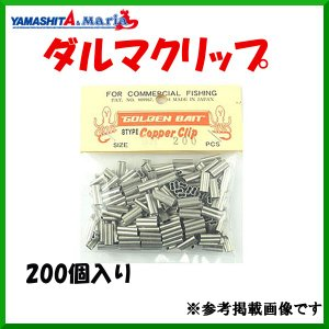 ヤマシタ  ダルマクリップ  サイズ 2N  入数 200個  ЯМ|fuga0223