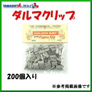 ヤマシタ  ダルマクリップ  サイズ 4N  入数 200個  ЯМ|fuga0223