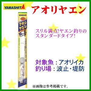ヤマシタ  アオリヤエン  M  ( 30cm )  3段針  2号  ЯA|fuga0223