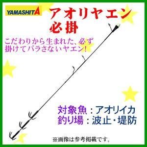 ヤマシタ  アオリヤエン 必掛  M ( 34cm )  2段針  17g  ЯA|fuga0223