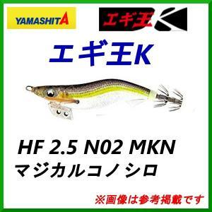 ヤマシタ   エギ王K  2.5号  N02  MKN  マジカルコノシロ  ЯM|fuga0223