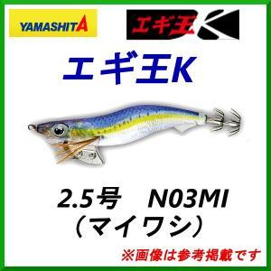 ヤマシタ  エギ王K  2.5号 N03MI  マイワシ  ЯM|fuga0223