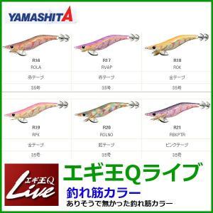 ヤマシタ   エギ王Q  LIVE  3.5号  R16  ROLA  赤テープ  20g  No.223   ||fuga0223