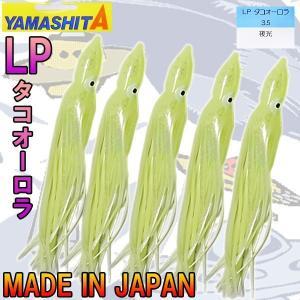 ヤマシタ  LP  タコオーロラ  夜光  3.5号 × 5袋セット  θ6|fuga0223