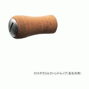 シマノ 夢屋 07 ステラ コルク ハンドルノブ ( 左右共用 ) fugashop2