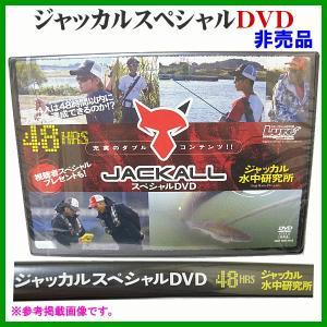 送料無料 (非売品 販促品) DVD ジャッカル スペシャル DVD (ゆうメール発送)|fugashop2