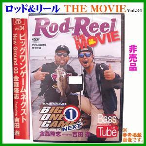 送料無料 (非売品 販促品) DVD ロッド&リール vol.34 ビッグワンゲームネクスト (ゆうメール発送)|fugashop2