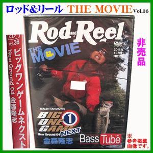 送料無料 (非売品 販促品) DVD ロッド&リール vol.36 ビッグワンゲームネクスト (ゆうメール発送)|fugashop2