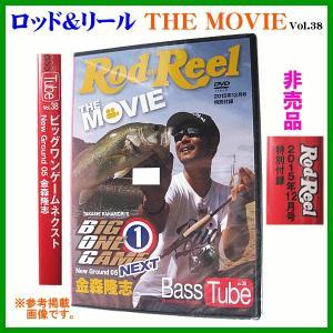 送料無料 (非売品 販促品) DVD ロッド&リール vol.38 ビッグワンゲームネクスト (ゆうメール発送)|fugashop2
