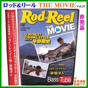 送料無料 (非売品 販促品) DVD ロッド&リール vol.37 U-30ネクスト・フィッシング・スタイル・ファイル (ゆうメール発送)|fugashop2