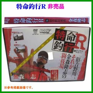送料無料 (非売品 販促品) DVD 特命釣行R (ゆうメール発送)|fugashop2