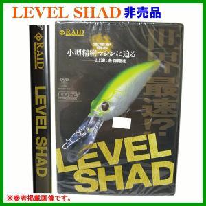 送料無料 (非売品 販促品) DVD LEVEL SHAD (ゆうメール発送)|fugashop2