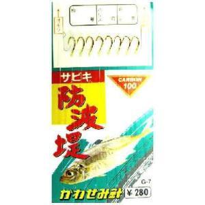 かわせみ針 サビキ防波堤  3号×10点セット G-7|fugashop2