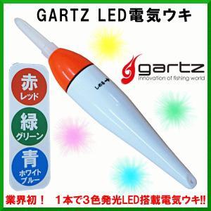 【送料サービス】ガルツ  LED電気ウキ  1号|fugashop2