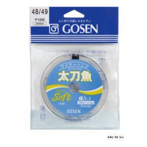 ゴーセン 太刀魚用 ダブルソフト ハリス 5m 49本撚り #49×49 シルバー|fugashop2