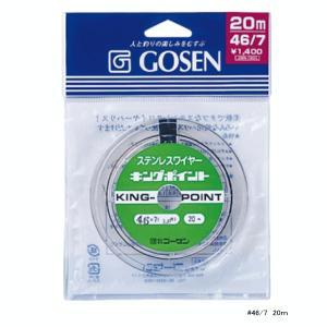 ゴーセン キングポイント 20m #45/7 こげ茶|fugashop2