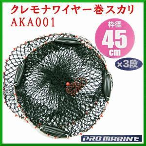 【送料サービス】HA  クレモナワイヤー巻  スカリ  AKA001  45cm×3段  網:黒  |fugashop2