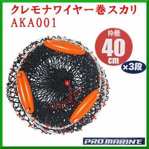 【送料サービス】HA  クレモナワイヤー巻  スカリ  AKA001  40cm×3段  網:黒|fugashop2