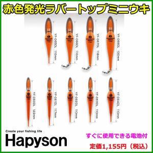 ハピソン  赤色発色  ラバートップ  ミニウキ  YF-067DL|fugashop2