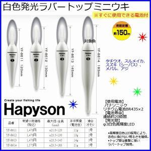 ハピソン  白色発光 ラバートップ ミニウキ YF-8613|fugashop2