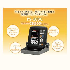 ホンデックス 4.3型ワイドカラー液晶ポータブル魚探 PS-500C 電源コート゛・架台セット 【代引不可/返品不可】|fugashop2