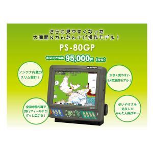 ホンデックス 8.4型 カラー液晶 GPS内蔵 プロッター魚探  PS-80GP バリューセット 【代引不可/返品不可】|fugashop2