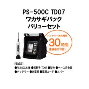 ホンデックス 4.3型ワイドカラー液晶ポータブル魚探 PS-500C TD07ワカサギパック バリューセット 【代引不可/返品不可】|fugashop2