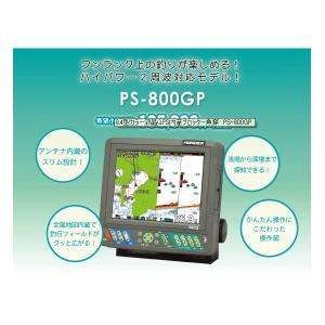 ホンデックス 8.4型カラー液晶GPS内蔵プロッター魚探 PS-800GP バリューセット 【代引不可/返品不可】|fugashop2
