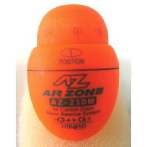 ヒロミ産業 エアーゾーン AZ 23DM/-G4〜G1|fugashop2