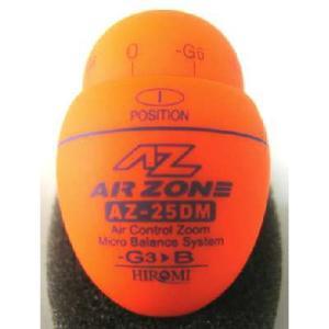 ヒロミ産業 エアーゾーン AZ 25DM/-G3〜B|fugashop2