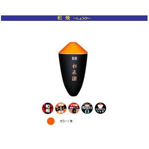 サンライン  松田ウキ 松飛 B fugashop2