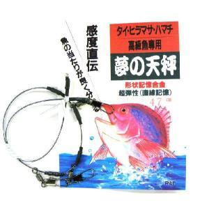 吉見製作所 【夢の天秤 タイ・ヒラマサ・ハマチ高級鮮魚用】TL470-1.0  47cm|fugashop2