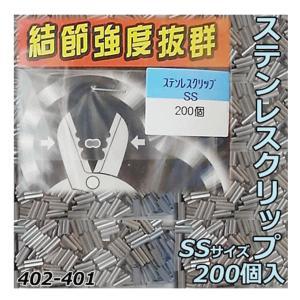 ヤマシタ ステンレスクリップ 200個入 SS 402-421|fugashop2