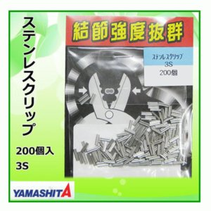 ヤマシタ ステンレスクリップ 200個入 3S fugashop2