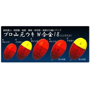 山元工房 プロ山元ウキ W合金18 (リング入り) R(Rタイプ) -00〜5B|fugashop2