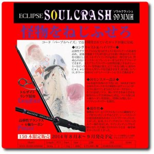 ECLIPSE(エクリプス)/ソウルクラッシュ 99MMH【一竿風月】 fugetsu-kihe