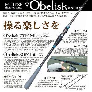 ECLIPSE(エクリプス)/OBELISK80ML Rapier【一竿風月】 fugetsu-kihe