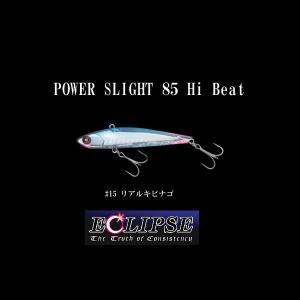 ECLIPS(エクリプス)/ パワースライト85ハイビート #15リアルキビナゴ【一竿風月】 fugetsu-kihe