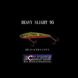 ECLIPS(エクリプス)/ ヘビースライト95 #32ゴールドキャッツアイ【一竿風月】|fugetsu-kihe