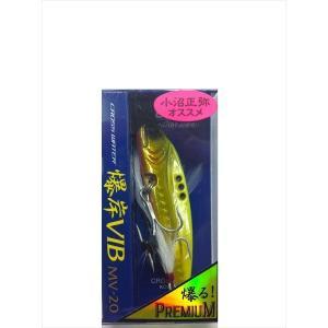 クロスウォーター/爆岸VIB・PRM20g #010チャートG|fugetsu-kihe