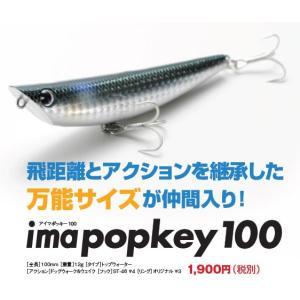 imapopkey(アイマポッキー)100 2015年7月新...